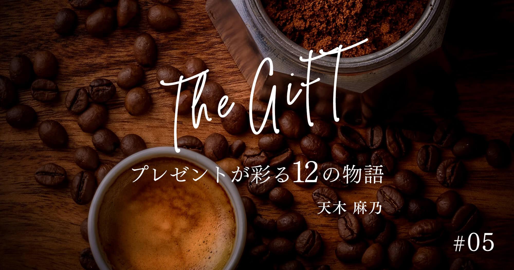 The GIFT プレゼントが彩る12の物語