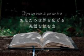 あなたの世界を広げる英語を読む力