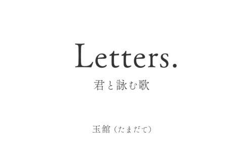 Letters. 君と詠む歌