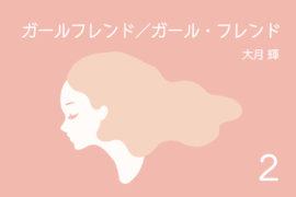 ガールフレンド/ガール・フレンド - 2