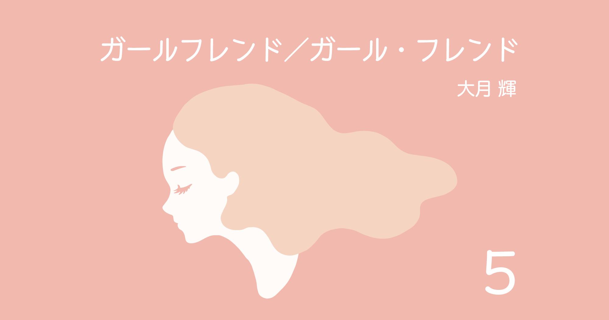 ガールフレンド/ガール・フレンド - 5
