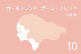 ガールフレンド/ガール・フレンド - 10