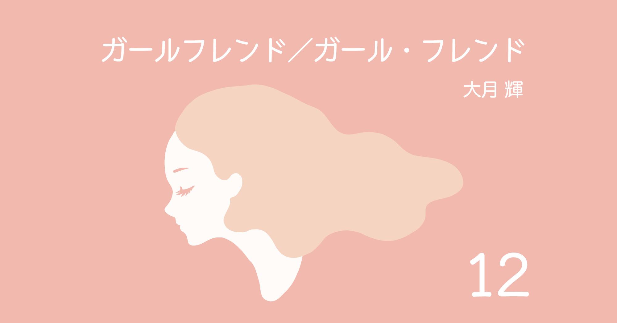 ガールフレンド/ガール・フレンド - 12