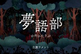 夢語部(ゆめかたりぶ) - index