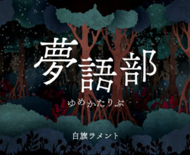 夢語部(ゆめかたりぶ)