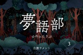 夢語部(ゆめかたりぶ) - 第三夢「本のホットケーキ」