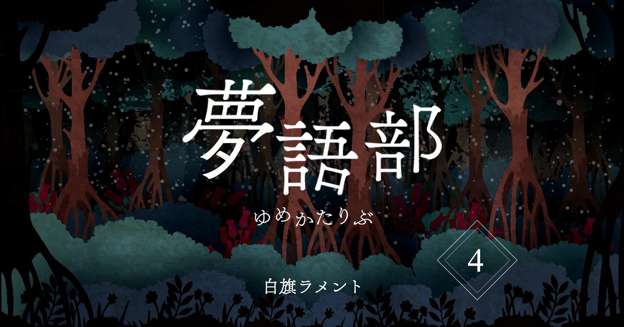 夢語部(ゆめかたりぶ) - 第四夢「恐竜と花」