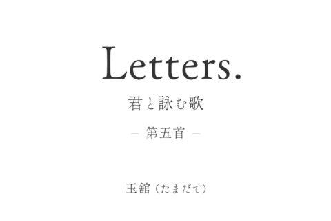 Letters. 君と詠む歌 5