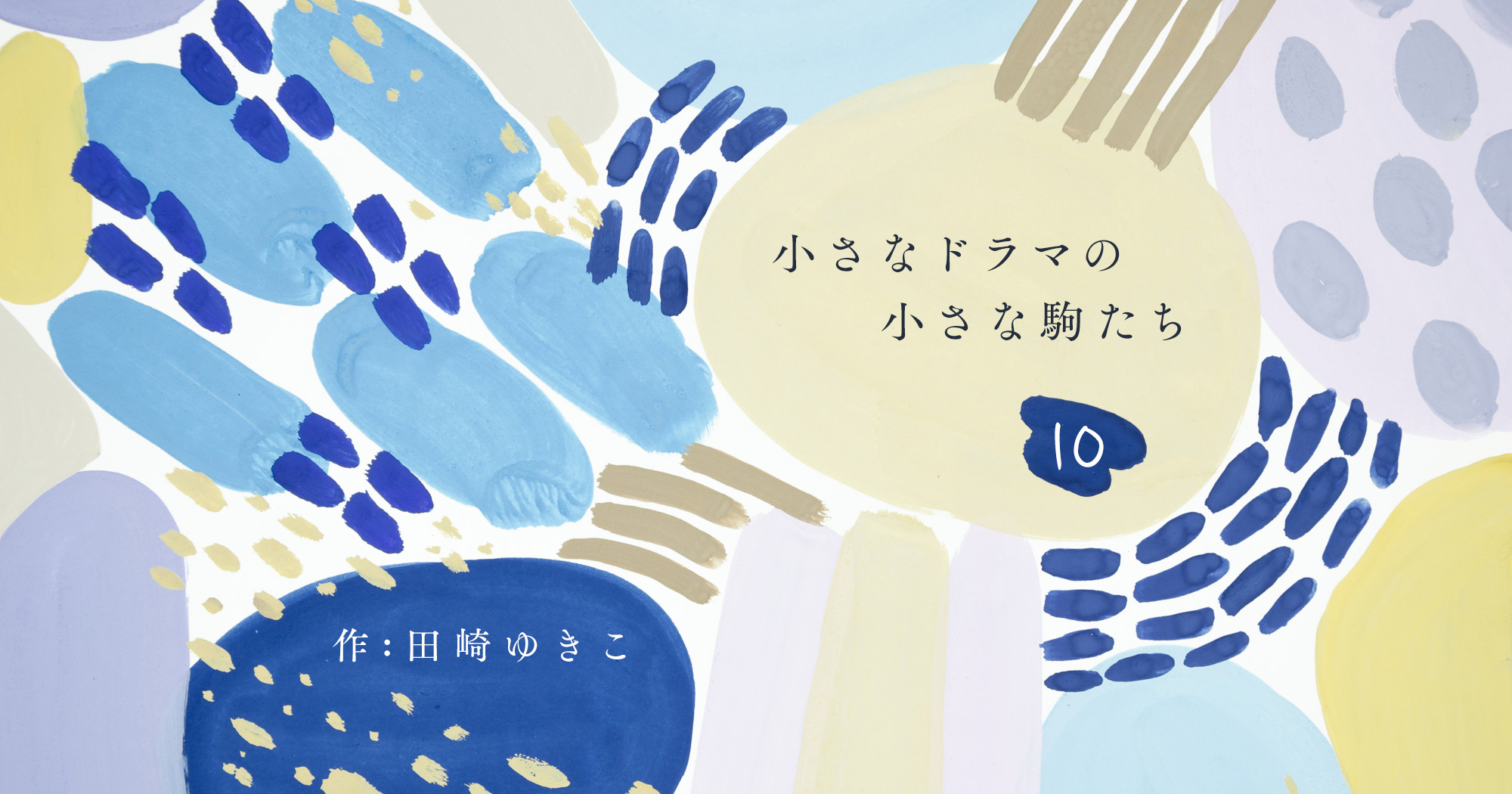 小さなドラマの小さな駒たち 10